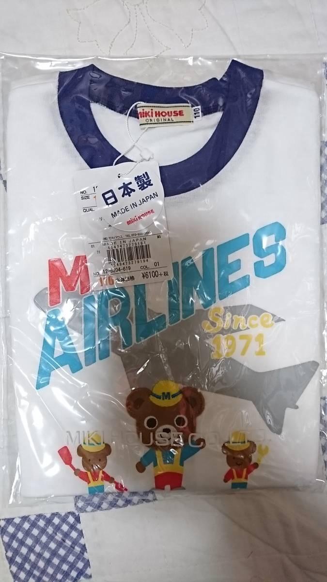 新品未使用ミキハウス Tシャツ110 エアライン飛行機_サイズ110です