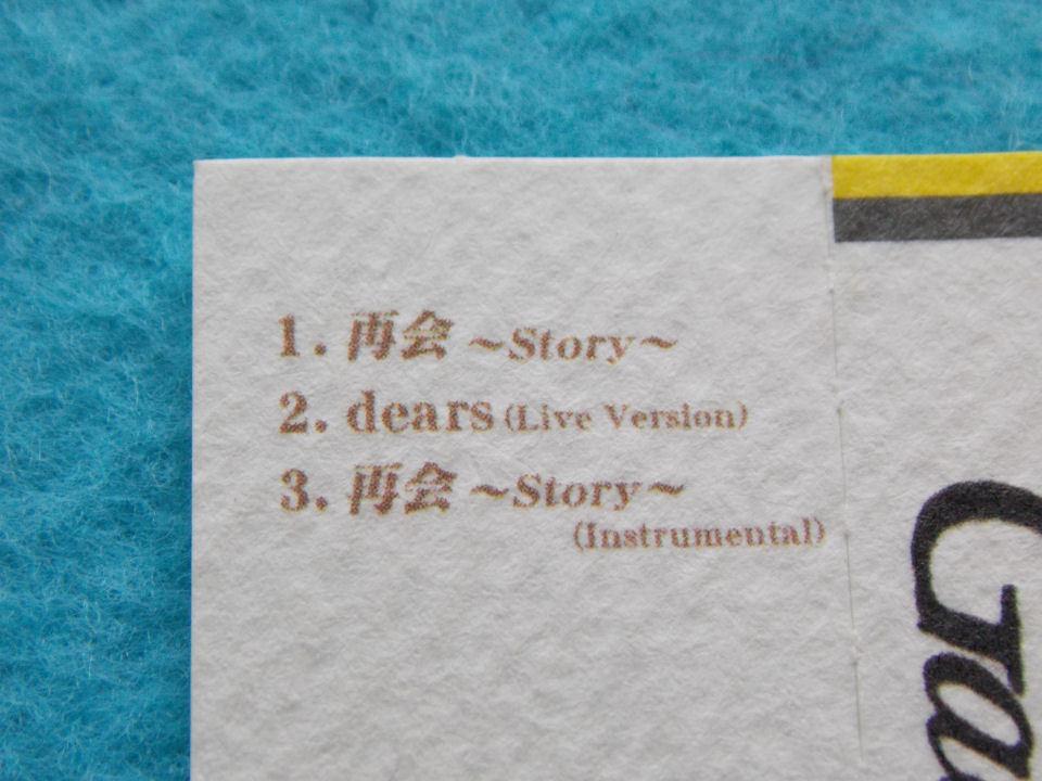 CD/GACKT/再会~Story/がくと/神威楽斗/さいかい~ストーリー~_画像5