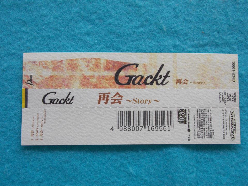 CD/GACKT/再会~Story/がくと/神威楽斗/さいかい~ストーリー~_画像4