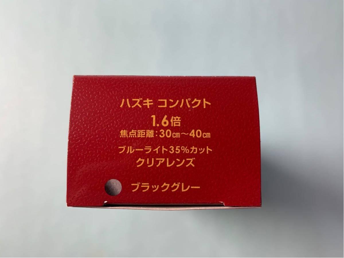 【HAZUKI・ハズキ】 [ブラックグレー] [クリアレンズ] ハズキルーペコンパクト 新品 送料無料!_画像3