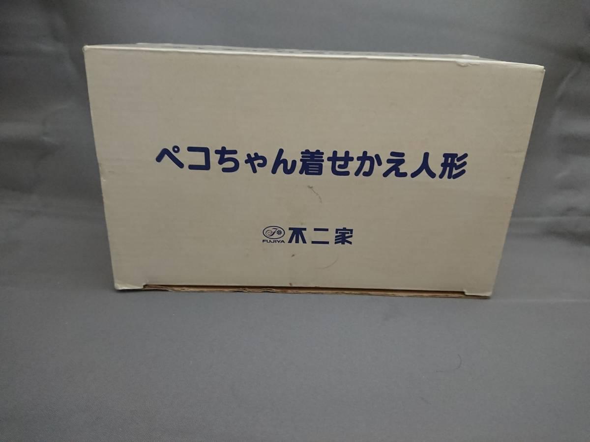 ペコちゃん着せ替え人形_画像2