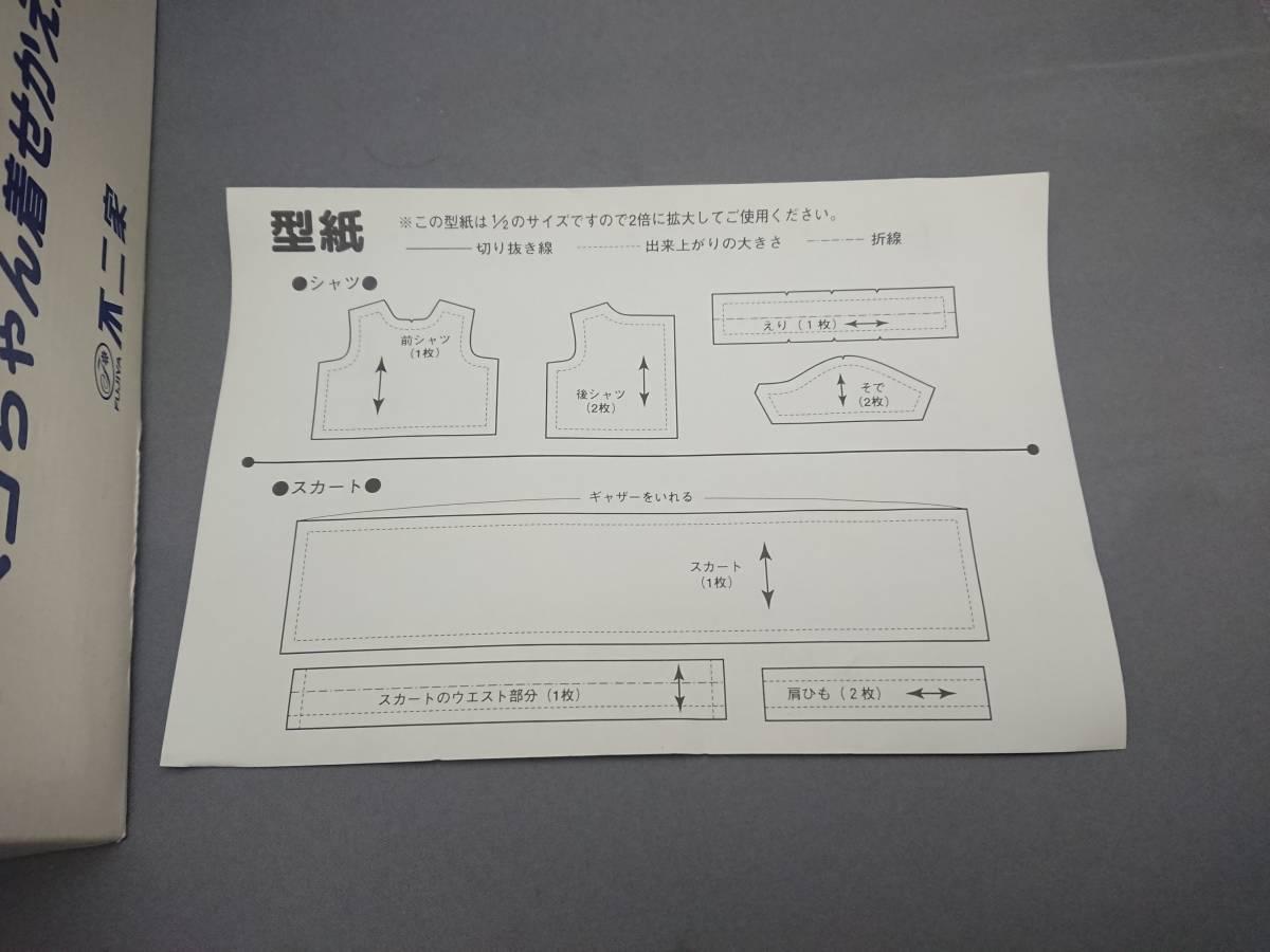 ペコちゃん着せ替え人形_画像3