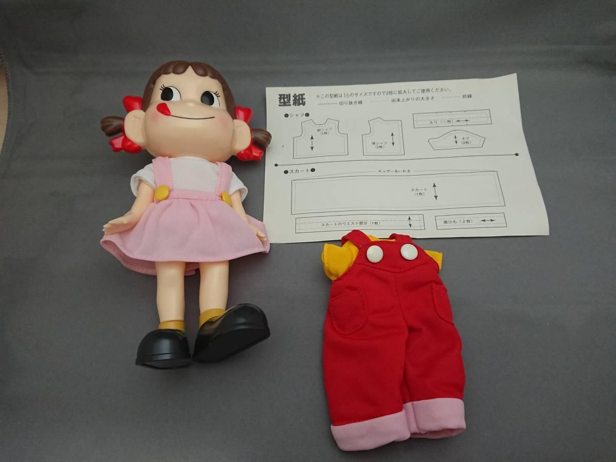 ペコちゃん着せ替え人形_画像4