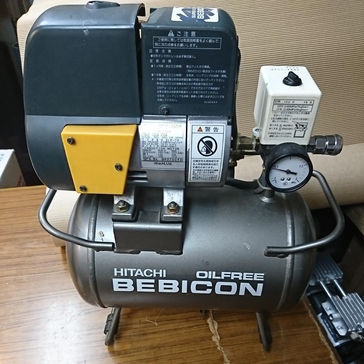 エアコンプレッサー 日立 ベビコン オイルフリー HITACHI BEBICON 0.2LP-7S OILFREE