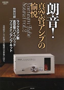 【未開封品】朗音! 真空管アンプの愉悦 特別付録:ラックスマン製真空管ハイブリッドプリメインアンプ・キット