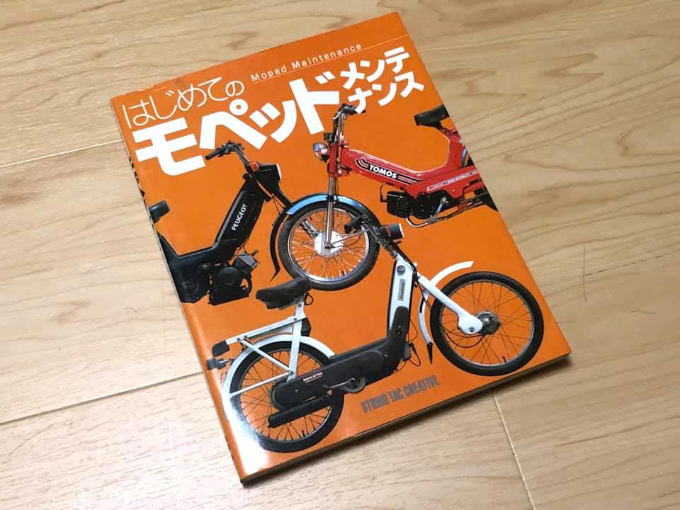 【中古】はじめてのモペッドメンテナンス チャオ ブラボー トモス クラシック プジョー ヴォーグ moped piaggio ciao bravo tomos Peugeot