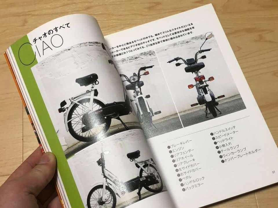 【中古】はじめてのモペッドメンテナンス チャオ ブラボー トモス クラシック プジョー ヴォーグ moped piaggio ciao bravo tomos Peugeot_画像2