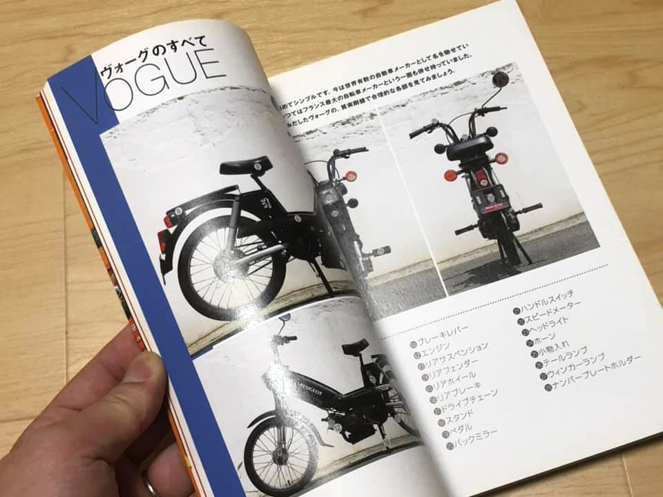 【中古】はじめてのモペッドメンテナンス チャオ ブラボー トモス クラシック プジョー ヴォーグ moped piaggio ciao bravo tomos Peugeot_画像3