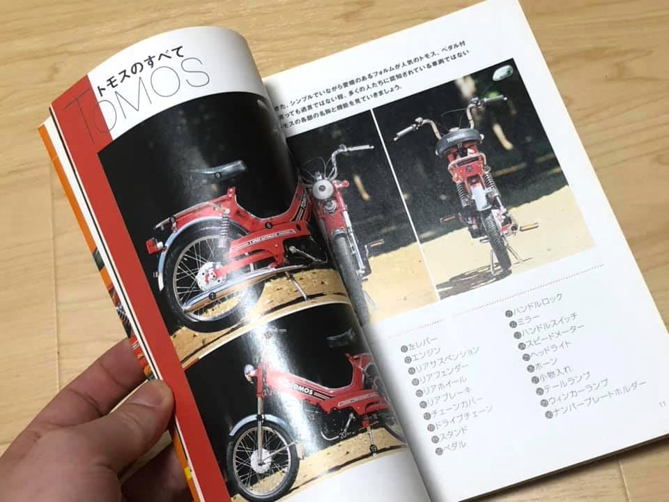 【中古】はじめてのモペッドメンテナンス チャオ ブラボー トモス クラシック プジョー ヴォーグ moped piaggio ciao bravo tomos Peugeot_画像4