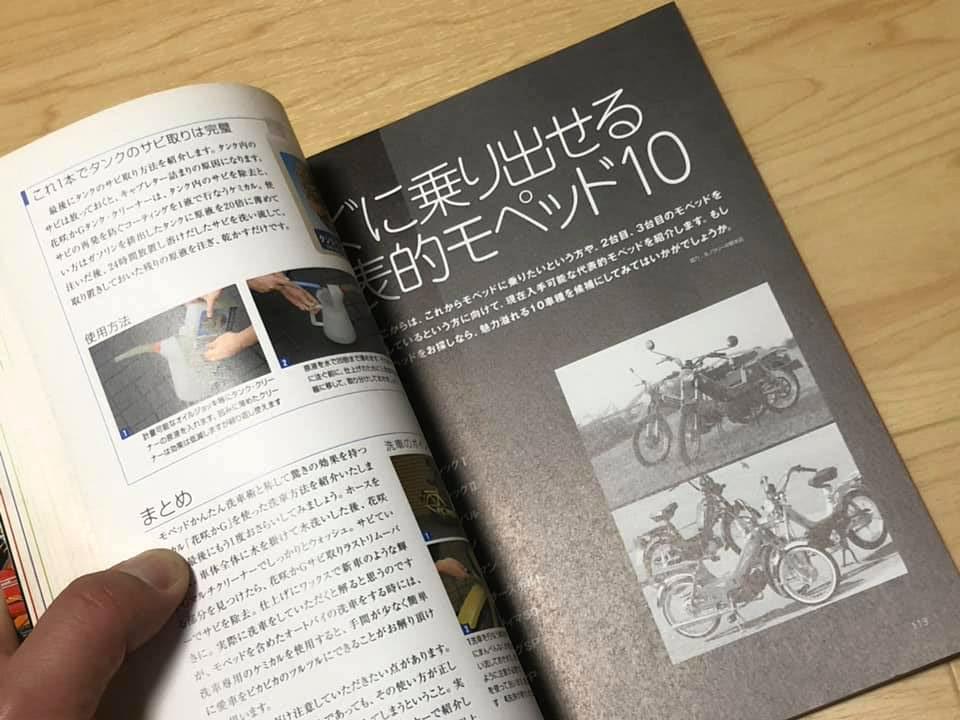 【中古】はじめてのモペッドメンテナンス チャオ ブラボー トモス クラシック プジョー ヴォーグ moped piaggio ciao bravo tomos Peugeot_画像7