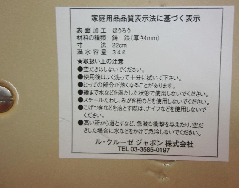 E1★ルクルーゼ★ココットロンド 22㎝ ディジョンイエロー★未使用_画像9