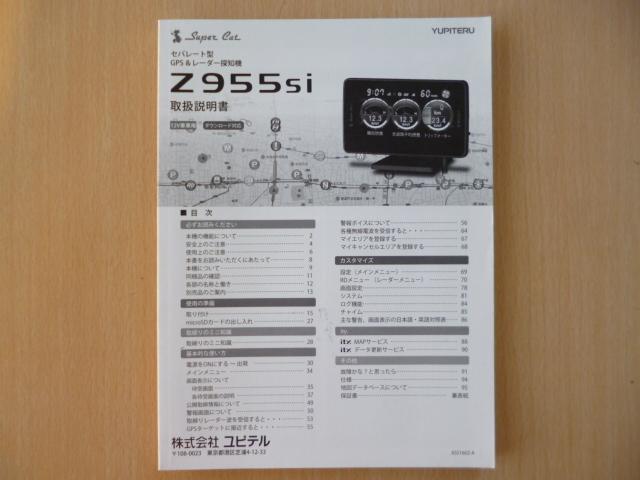 ★6238★YUPITERU Super Cat ユピテル スーパーキャット GPS&レーダー探知機 Z955si 取扱説明書★送料無料★_画像1