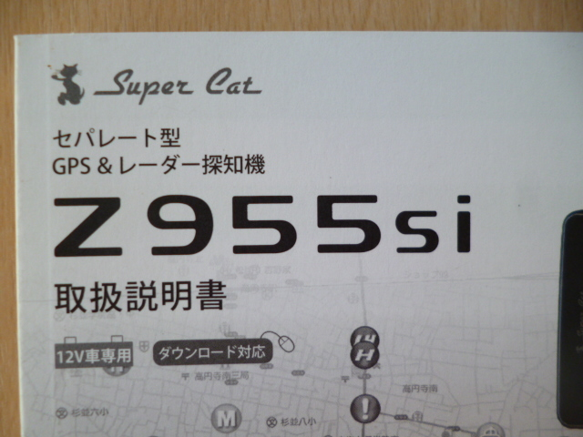 ★6238★YUPITERU Super Cat ユピテル スーパーキャット GPS&レーダー探知機 Z955si 取扱説明書★送料無料★_画像2