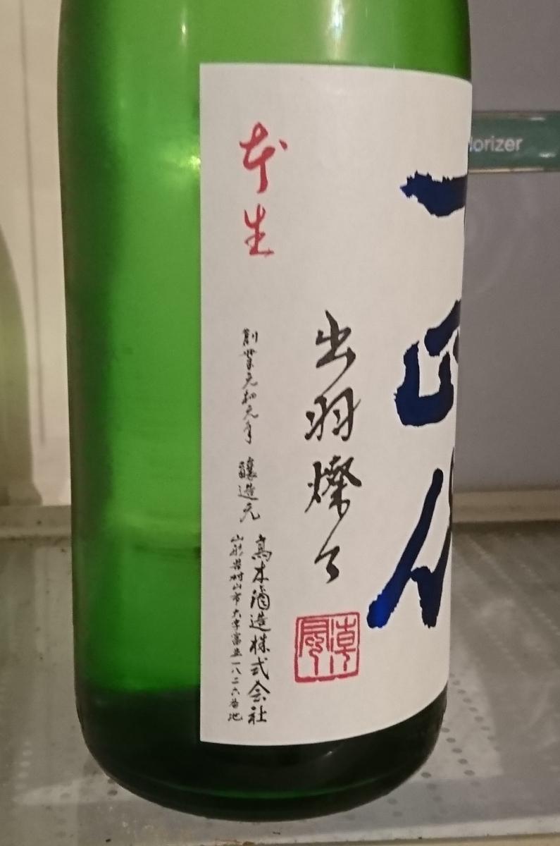 十四代 純米吟醸『角新』 出羽燦々 生酒 1,8L 1本 箱代無料_画像3