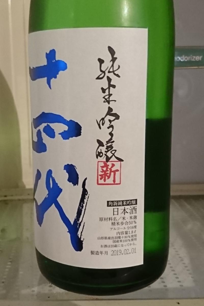 十四代 純米吟醸『角新』 出羽燦々 生酒 1,8L 1本 箱代無料_画像2