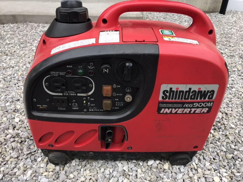 動作確認済み 携帯電話も充電可能 機関好調 インバーター発電機 IEG900M 新ダイワ shindaiwa