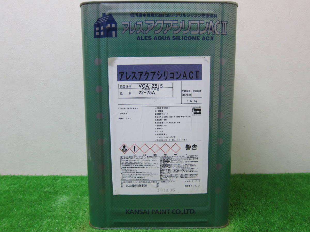 在庫数(1) 水性塗料 ベージュ色(22-75A) つや有り 関西ペイント アレスアクアシリコンACⅡ 15kg_画像1