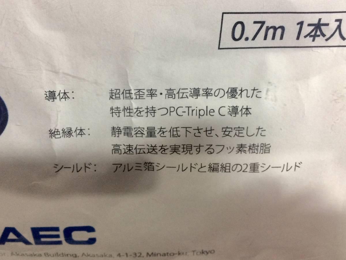 ★★ SAEC PC-Triple C導体 高品質 USBケーブル 0.7m SUS-380 送料無料★★_画像2
