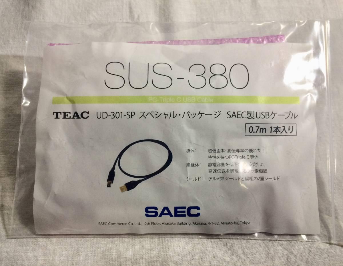 ★★ SAEC PC-Triple C導体 高品質 USBケーブル 0.7m SUS-380 送料無料★★