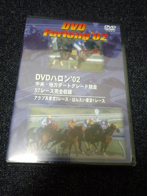 DVD ハロン '02 中央・地方ダートグレード競走58レース完全収録 未使用未開封_画像1
