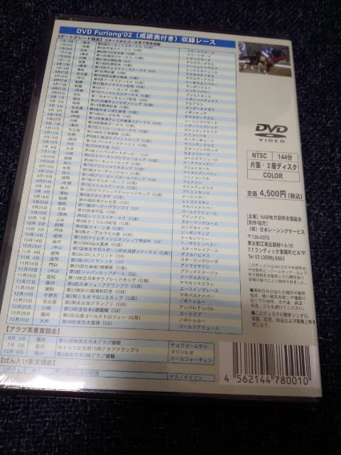 DVD ハロン '02 中央・地方ダートグレード競走58レース完全収録 未使用未開封_画像2