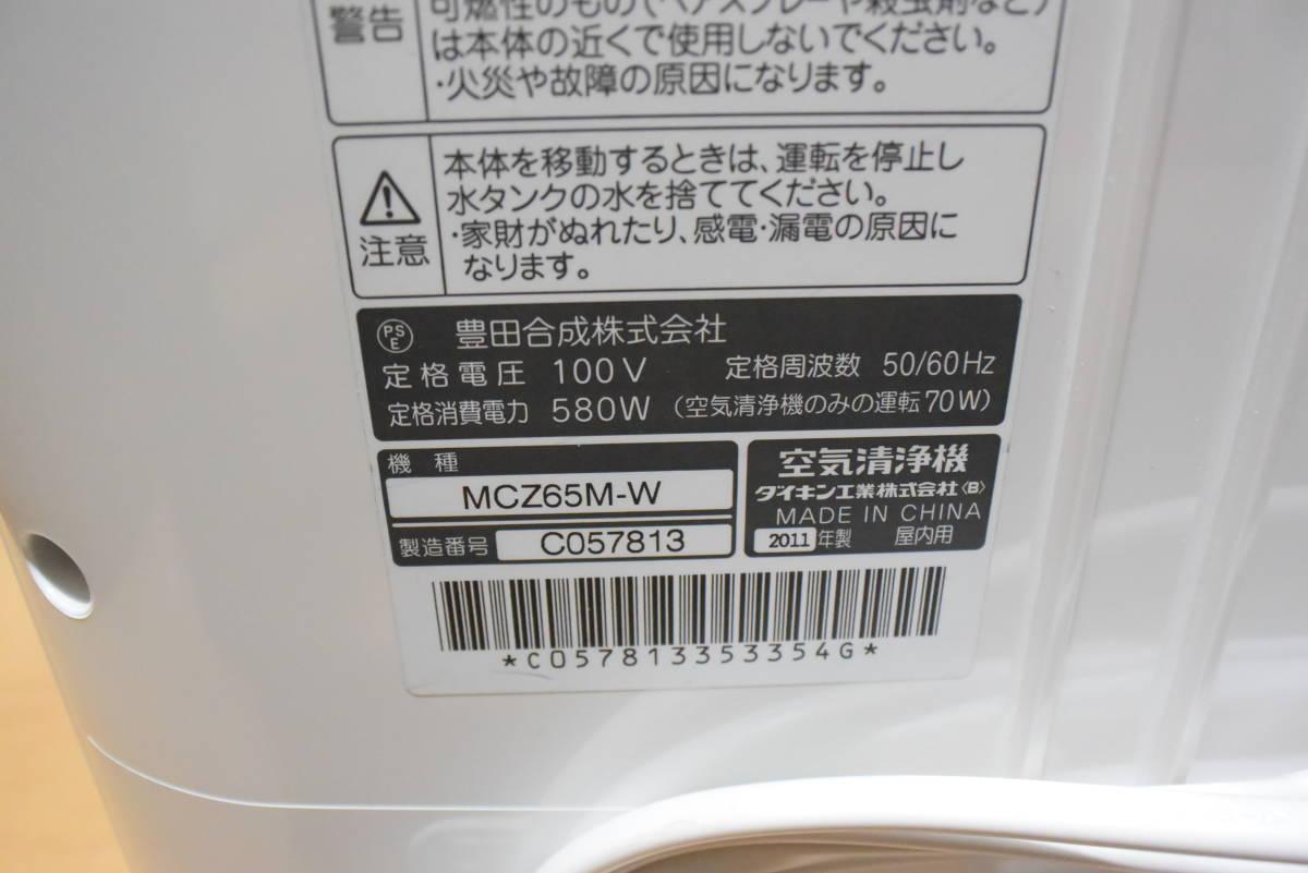 【DAIKIN】ダイキン MCZ65M-W 除加湿空気清浄機 加湿16畳まで 除湿13.5畳まで 空清22畳まで ホワイト_画像9