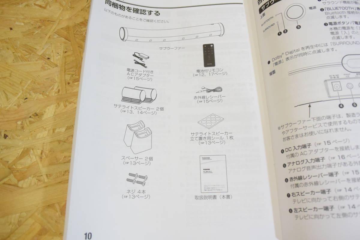 【ジャンク】東芝  サウンドシステム RSS-AZ77 REGZA_画像9