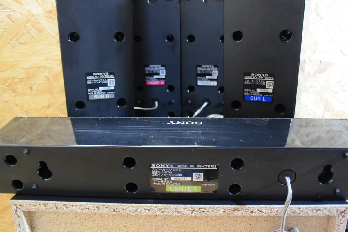 【動作確認済み】SONY ホームシアターシステム  HT-SS380 ソニー_画像8