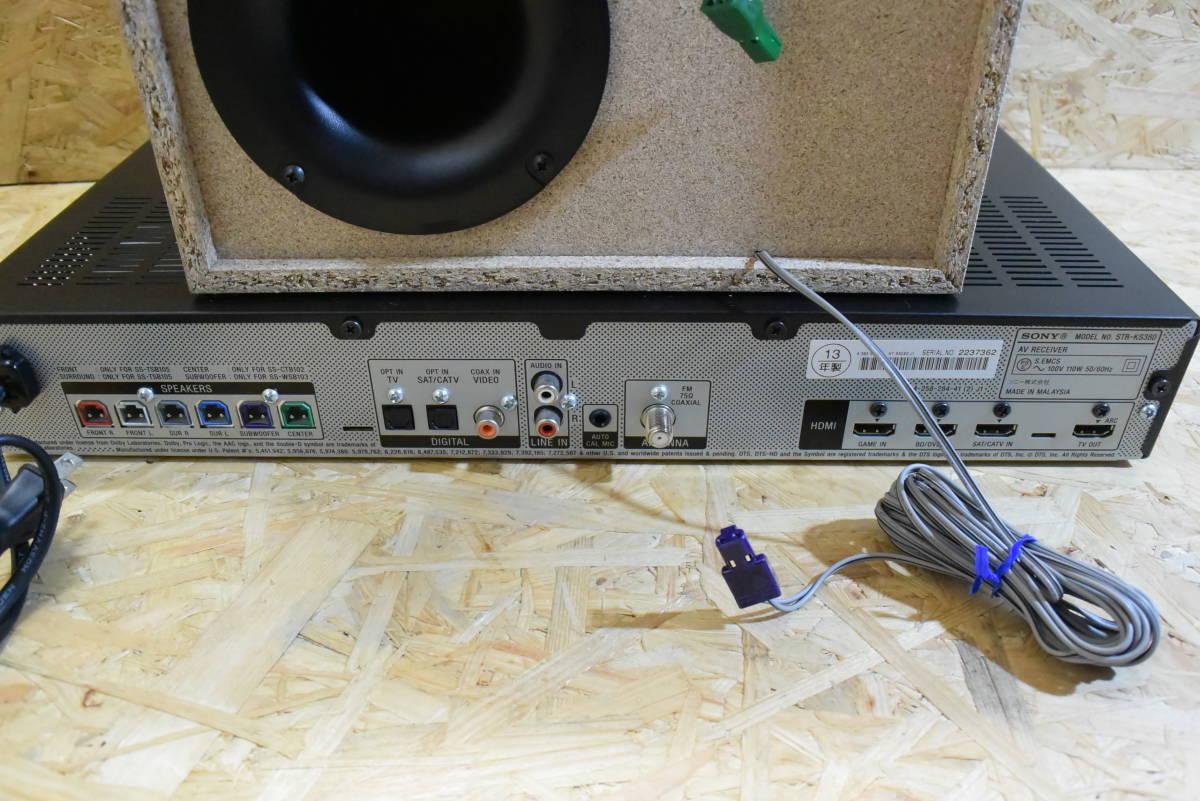 【動作確認済み】SONY ホームシアターシステム  HT-SS380 ソニー_画像10