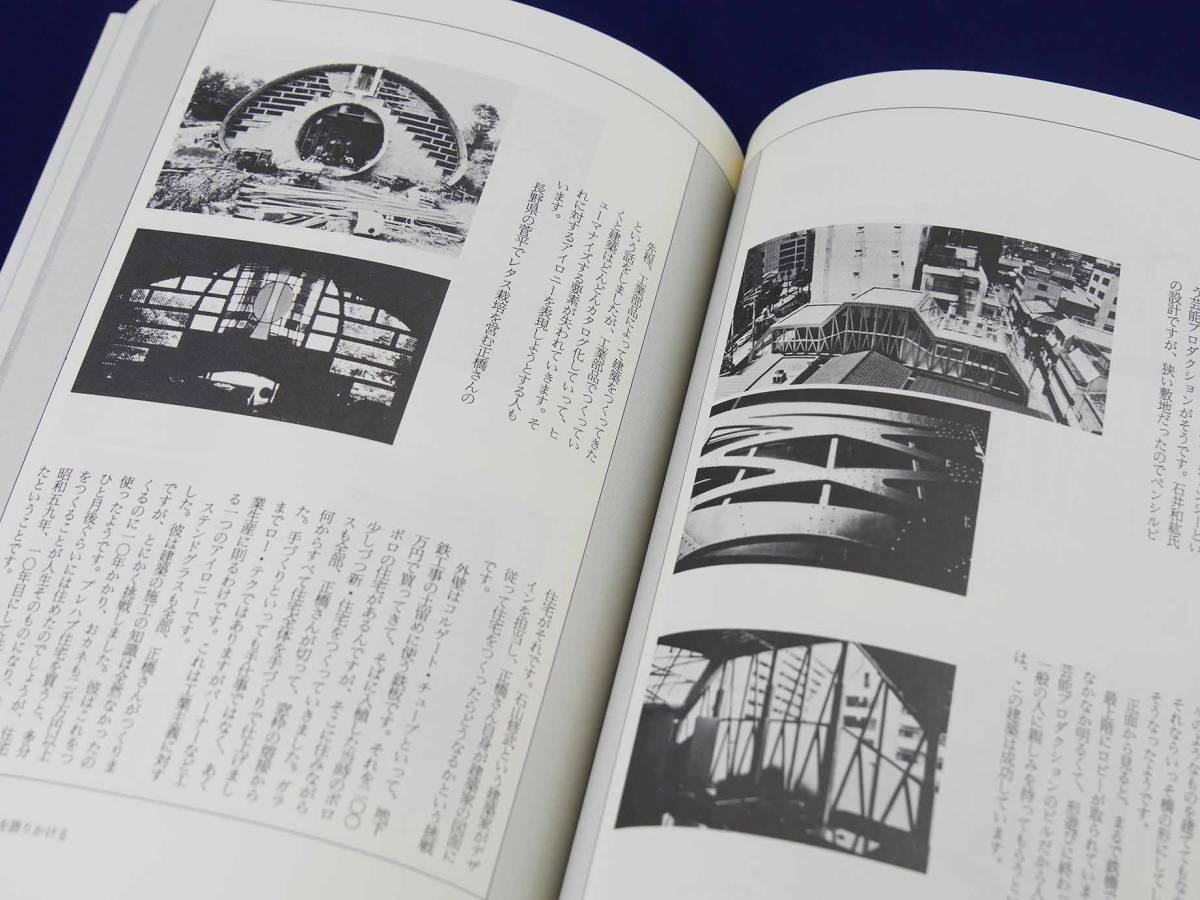 電通出版事業部 デザイニング デザインビジネスの新しい発想と方法論に向けて 電通デザイニング研究会編 美品