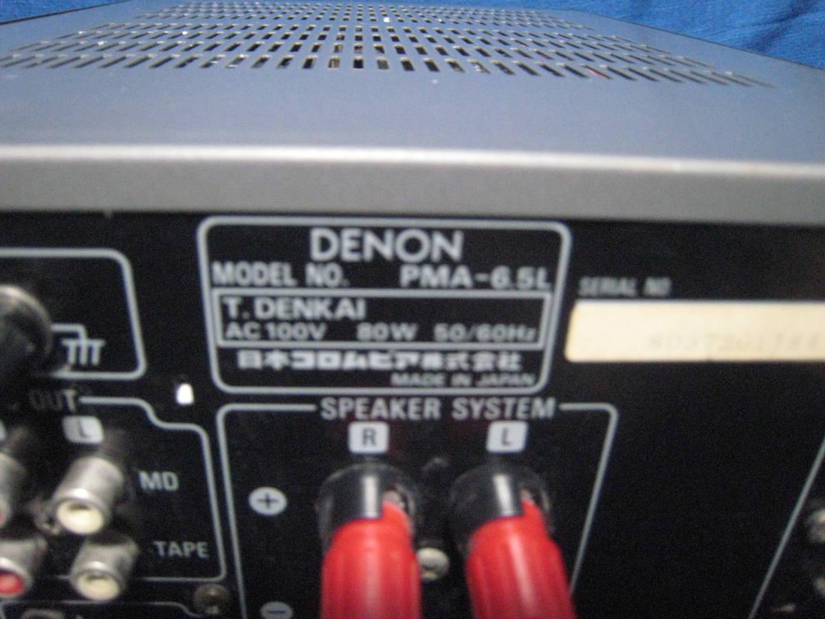 ★格安 良品 動作良好■DENON(デノン)システムコンポ 【DCD-6.5L PMA-6.5L】★動作確認_画像4