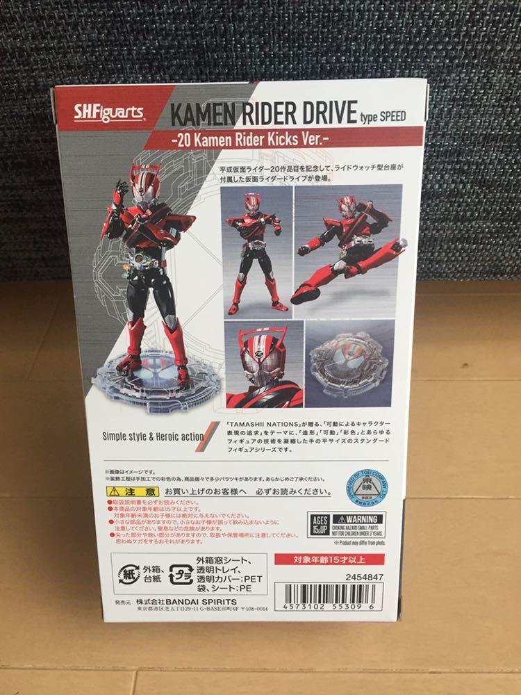S.H.Figuarts 仮面ライダードライブ タイプスピード 20 Kamen Rider Kicks Ver._画像2