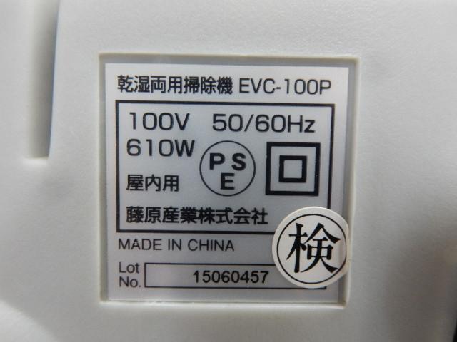乾湿両用掃除機 E-Value EVC-100P 集塵容量7L 吸水容量5L 動作品_画像5