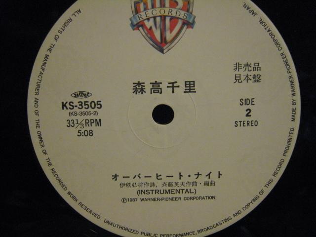 レア盤 12プロモ Extended Mix 収録 Chisato Moritaka /Overheat.Night 森高千里_画像4