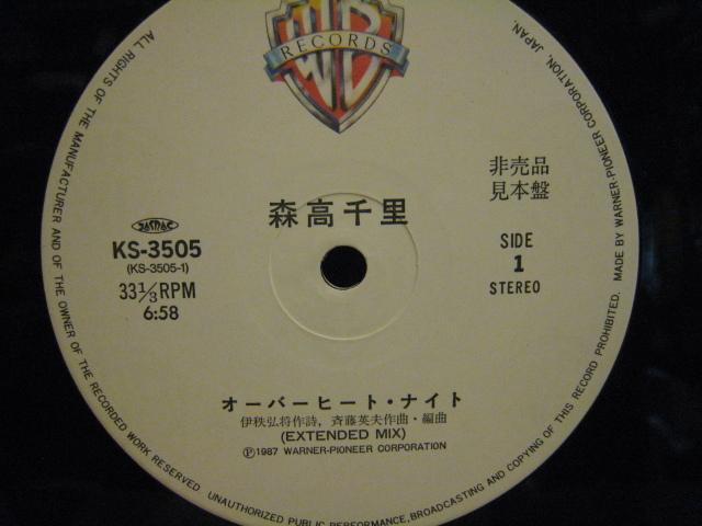 レア盤 12プロモ Extended Mix 収録 Chisato Moritaka /Overheat.Night 森高千里_画像3