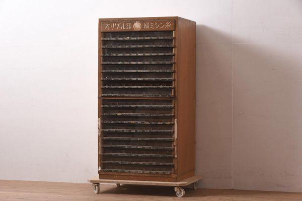 R-044372 レトロ家具 昭和中期 オリヅル印 昭和レトロな佇まいが魅力のミシン糸ケース(引き出し、収納棚)