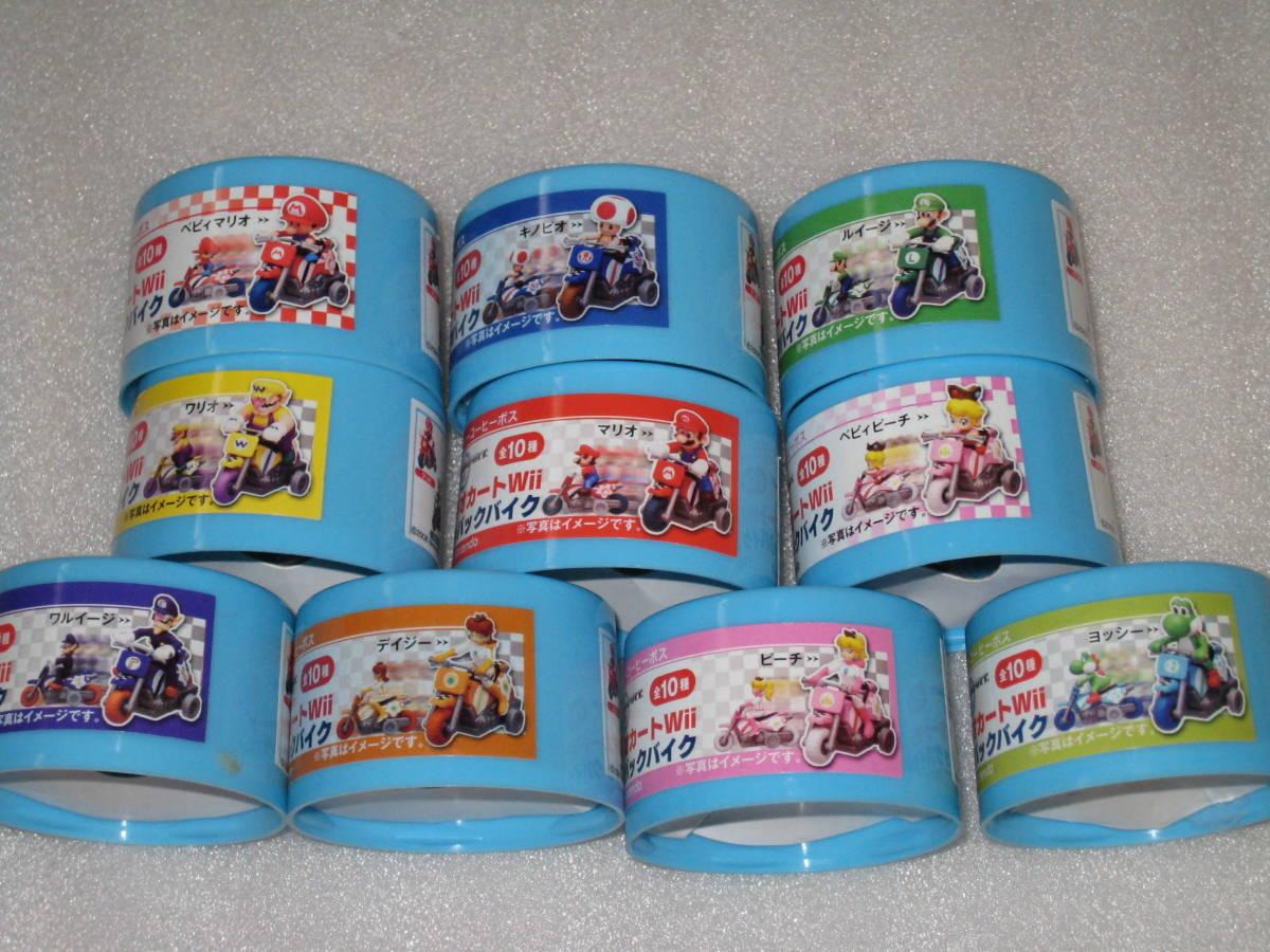 マリオカートWii 全10種セット マリオ、ルイージ、ピーチ姫、ワリオ、ワルイージ、デイジー、ヨッシーなど_画像1