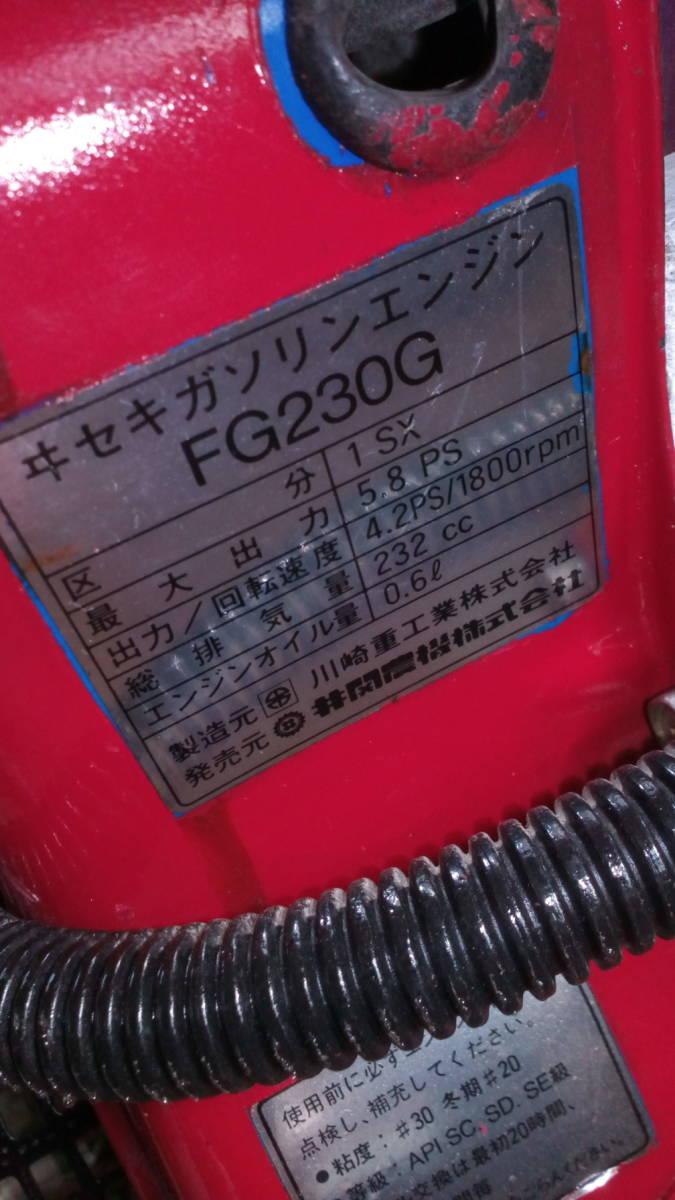 カワサキエンジン FG230G 5.8馬力 セル付き _画像7