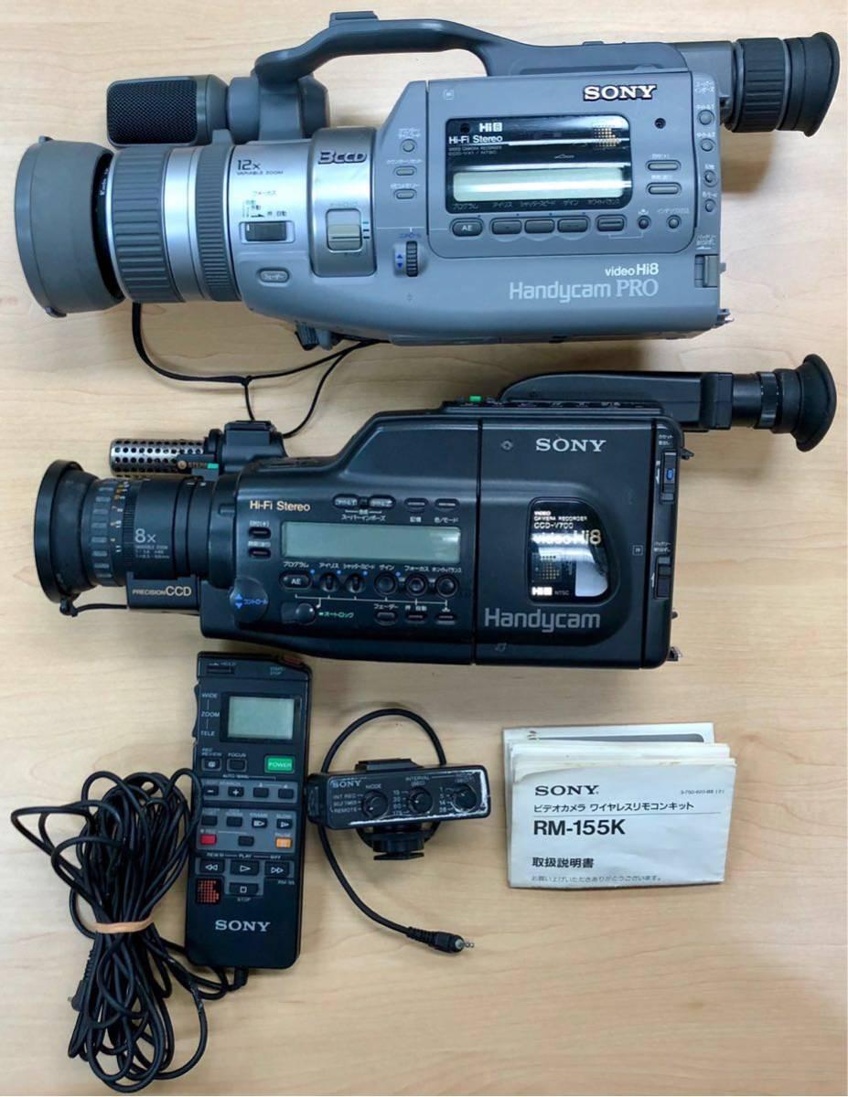 ジャンク品 SONY ソニー video Hi8 Handycam 2点おまとめ / CCD-VX1・CCD-V700