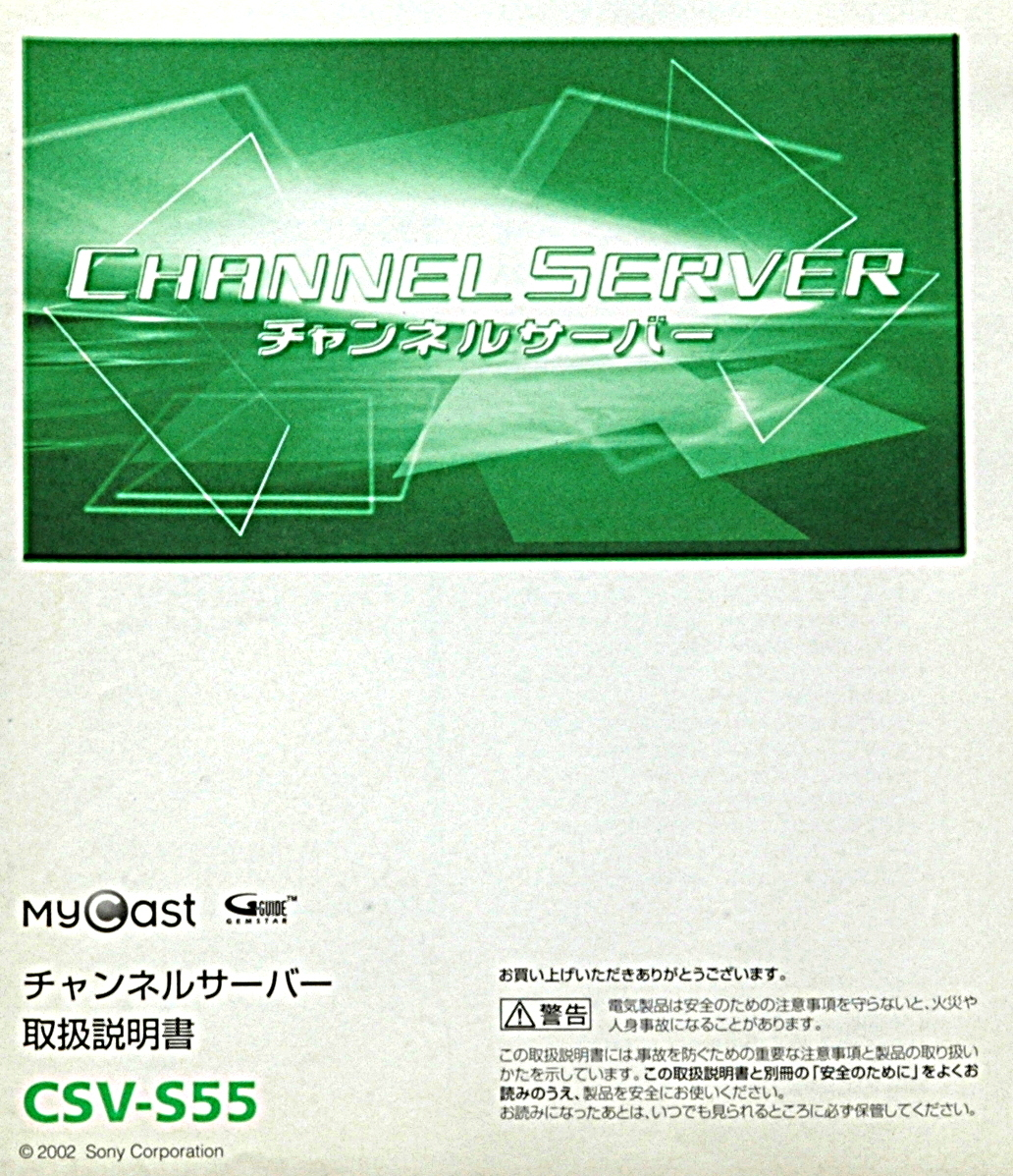 [Delivery Free]2002 SONY CSV-S55 Channel Server(Instruction Manual) ソニー チャンネルサーバー 取扱説明書[tag6666]_画像2