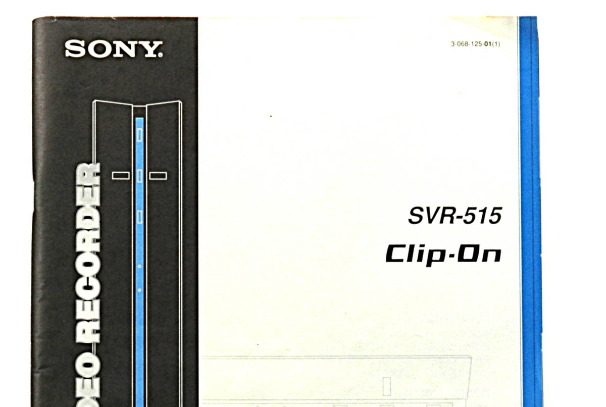 [Delivery Free]2001~ SONY SVR-515 Clip-On Hard Disk Video Recorder Instruction Manual ハードディスクレコーダー 取扱説明書[tag6666]_画像2