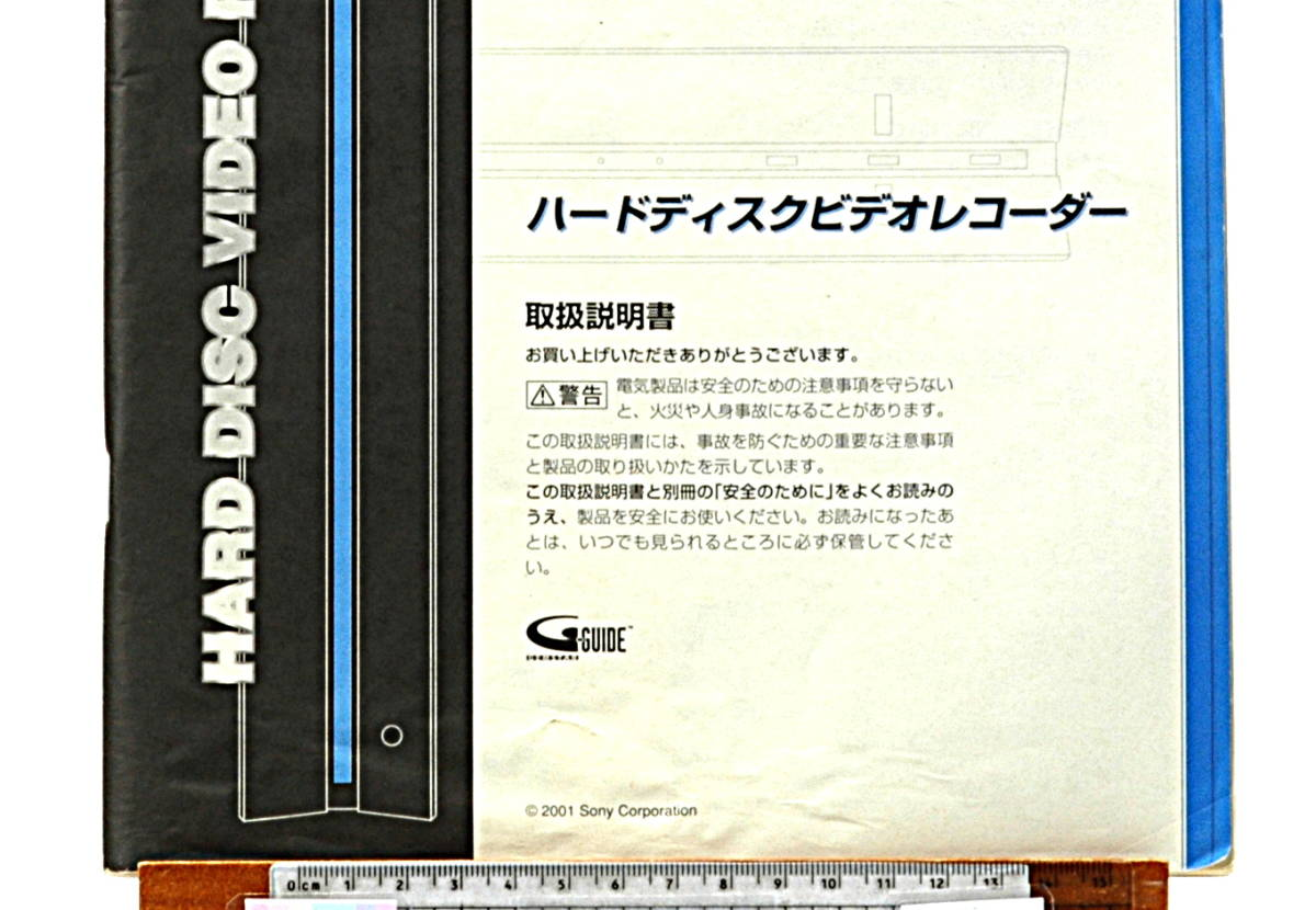 [Delivery Free]2001~ SONY SVR-515 Clip-On Hard Disk Video Recorder Instruction Manual ハードディスクレコーダー 取扱説明書[tag6666]_画像3
