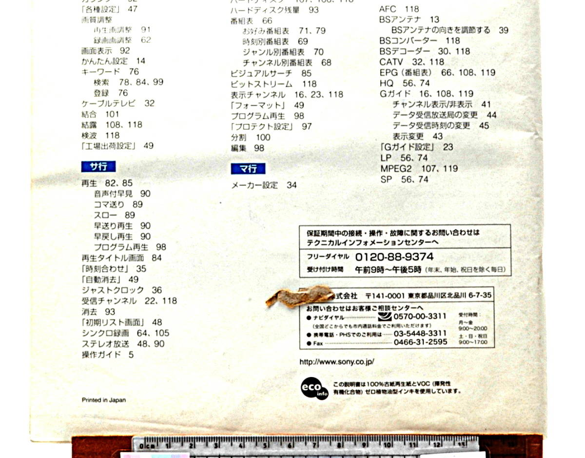 [Delivery Free]2001~ SONY SVR-515 Clip-On Hard Disk Video Recorder Instruction Manual ハードディスクレコーダー 取扱説明書[tag6666]_画像6