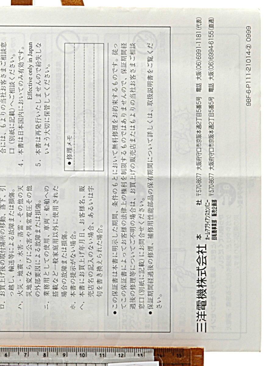 [Delivery Free] SANYO Electrical Fan EF-30KR1 Instruction Manual ONLY (Warranty)サンヨー扇風機EF-30KR1 取扱説明書(書のみ)[tag6666]_画像6