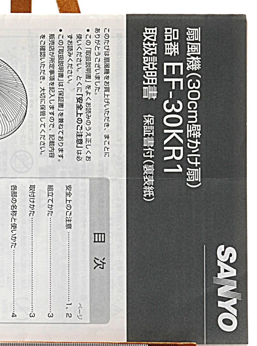 [Delivery Free] SANYO Electrical Fan EF-30KR1 Instruction Manual ONLY (Warranty)サンヨー扇風機EF-30KR1 取扱説明書(書のみ)[tag6666]_画像3