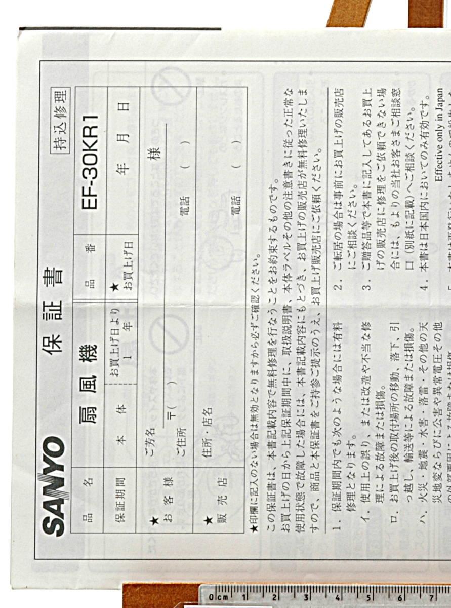 [Delivery Free] SANYO Electrical Fan EF-30KR1 Instruction Manual ONLY (Warranty)サンヨー扇風機EF-30KR1 取扱説明書(書のみ)[tag6666]_画像5