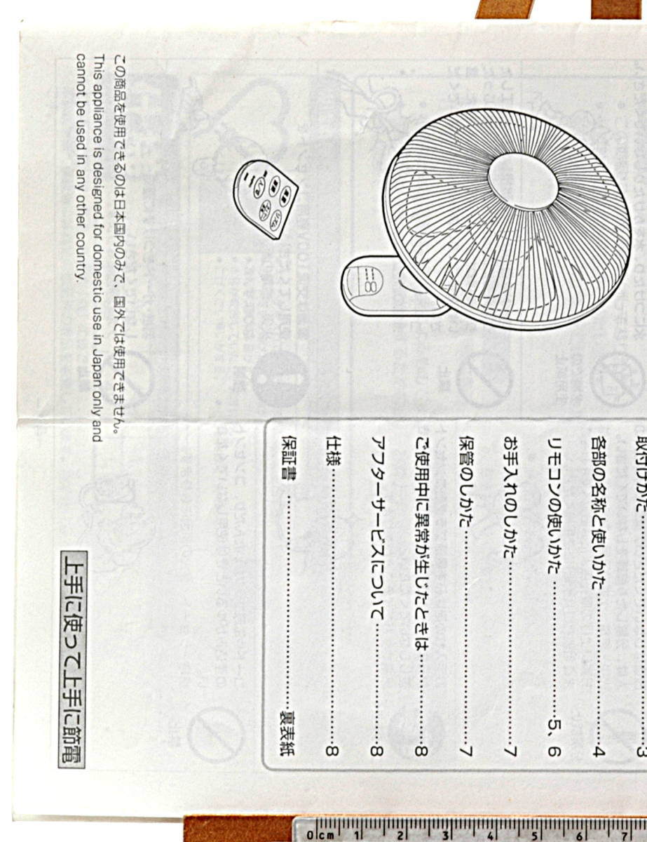 [Delivery Free] SANYO Electrical Fan EF-30KR1 Instruction Manual ONLY (Warranty)サンヨー扇風機EF-30KR1 取扱説明書(書のみ)[tag6666]_画像2