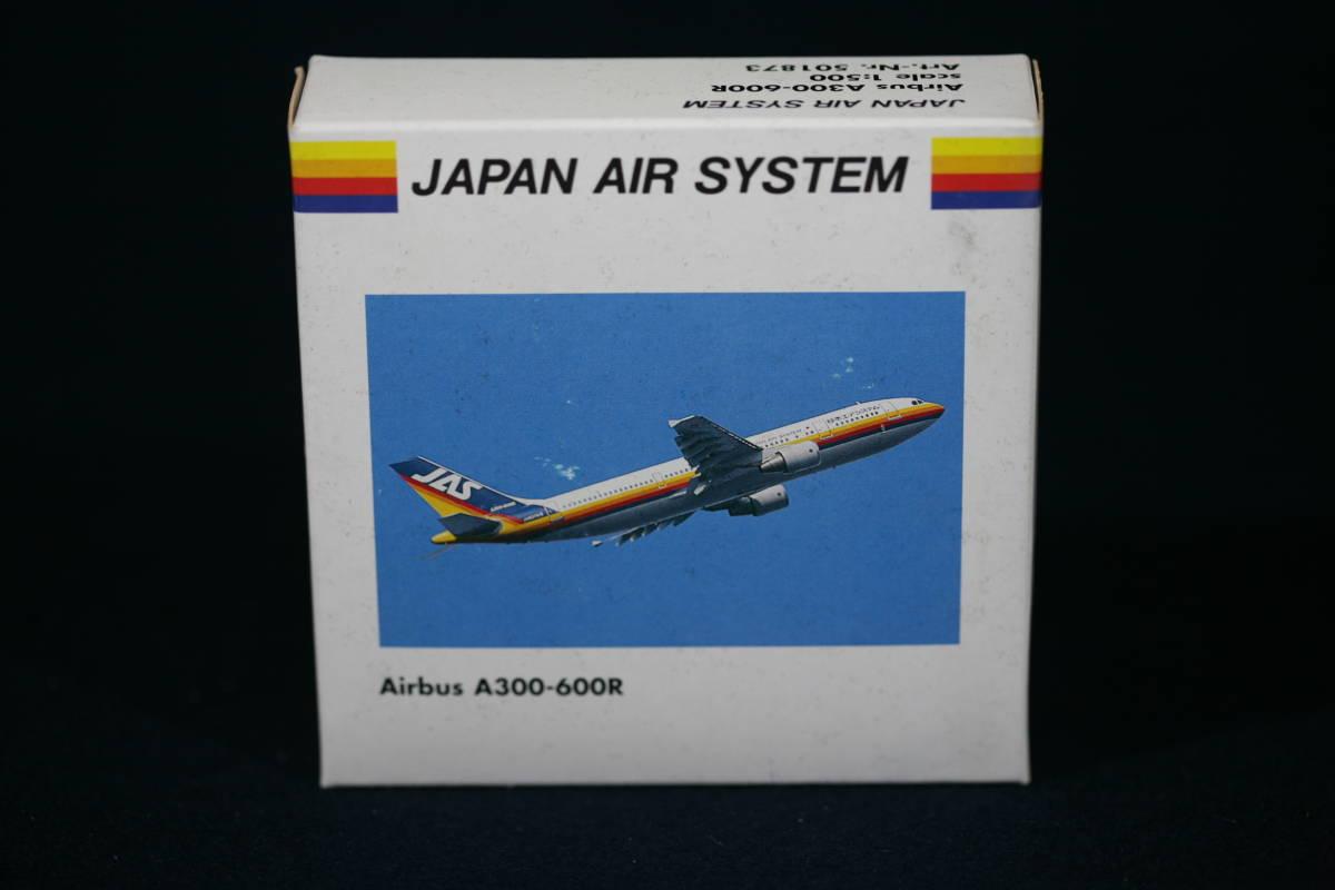 『ミニチュア航空機マニア断捨離⑬』〔herpra 1/ 500 JAS Airbus A300-600R〕