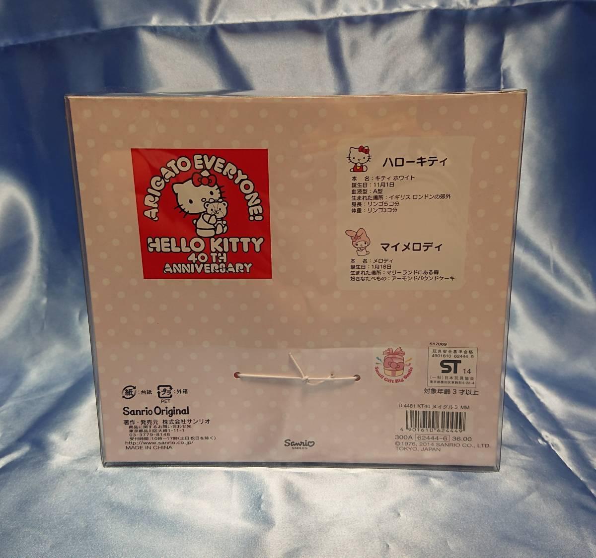 【送料無料】ハローキティー & マイメロディー 40周年 ぬいぐるみ 40th ANNIVERSARY【サンリオ】_画像3