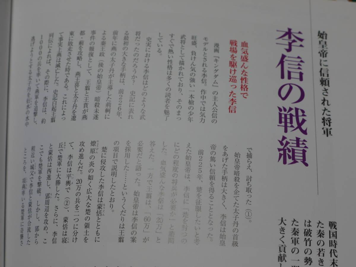 全67巻美品☆キングダム全53巻+入門の書+おまけ多数/原泰久☆_画像6